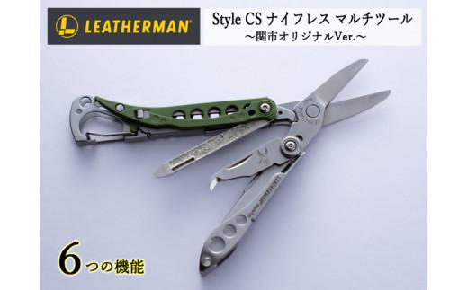 LEATHERMAN 関市 コラボレーション Style CS ナイフレス グリーン ~はもみんver~ H20-40