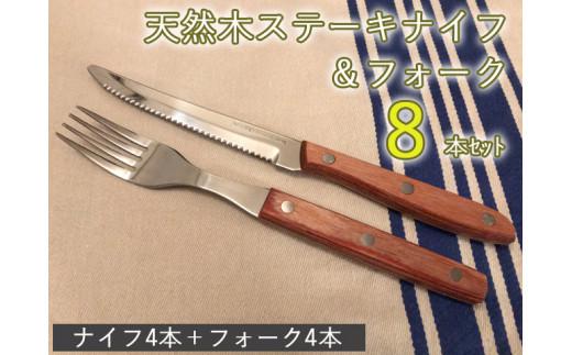 木柄ステーキナイフ&フォーク8本セット (ナイフ×4、フォーク×4) H8-66