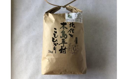 A009-07 木島平産コシヒカリ (吉川 昭さん)5kg