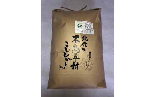 A018-02 木島平産コシヒカリ (吉川 昭さん)10kg