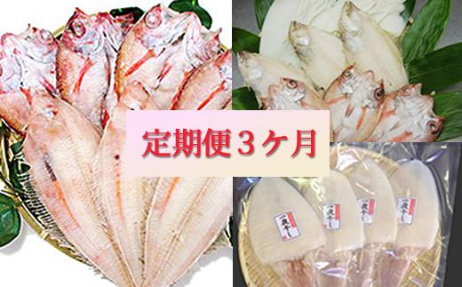 1235.浜田コラボ定期便 味わいコース のどぐろ・カレイ・白いか食べ比べセット【3回コース】