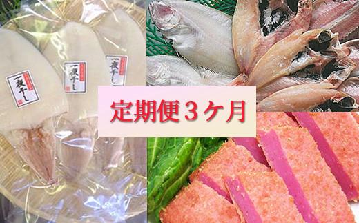 1234.浜田コラボ定期便 味わいコース(のどぐろ かれい 白いか)