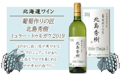 葡萄作りの匠 北島秀樹ミュラー・トゥルガウ 2019<北海道ワイン>