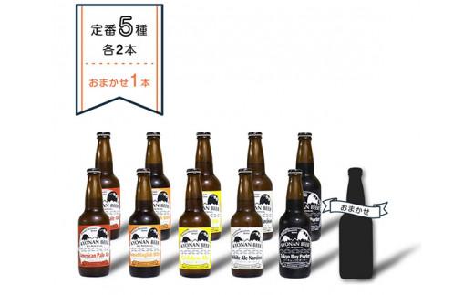 No.137 鋸南町のクラフトビール11本セット / お酒 地ビール オリジナル 千葉県 特産