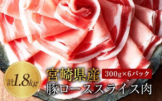 A482 宮崎県産豚ローススライス肉(計1.8kg)