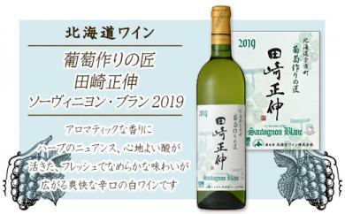 葡萄作りの匠 田崎正伸ソーヴィニヨン・ブラン 2019<北海道ワイン>