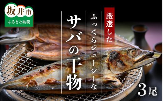 【コロナ訳あり】厳選したふっくらジューシーなサバの干物 3尾 [A-7003]