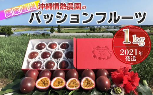 【2021年発送】農家直送!沖縄情熱農園のパッションフルーツ1kg