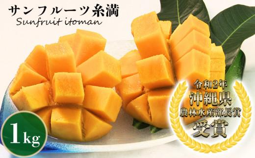 【2021年発送】沖縄県農林水産部長賞受賞 サンフルーツ糸満のマンゴー約1kg