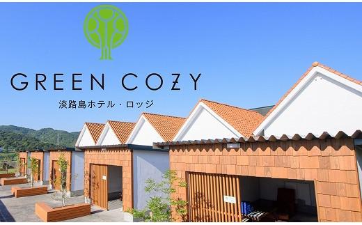 淡路島ホテル・ロッジGREENCOZY【施設ご利用クーポン】10000P