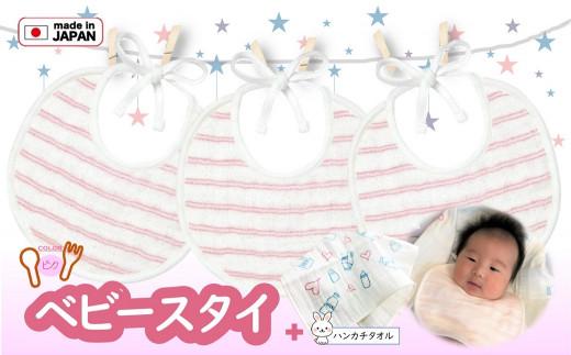 C0076.「天使のガーゼ」ベビースタイ3枚セット  ピンク