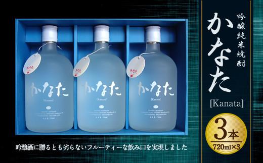 かなた 2160ml (720ml×3本) 米焼酎 恒松酒造 多良木町