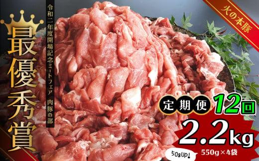 K5C 【定期便12回】グランプリ受賞 火の本豚!切り落し2.2kg
