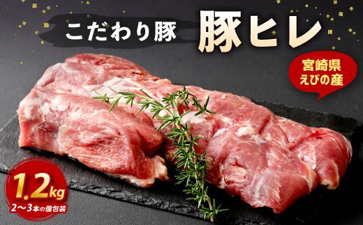 えびの産こだわり豚 豚ヒレ【1.2kg】