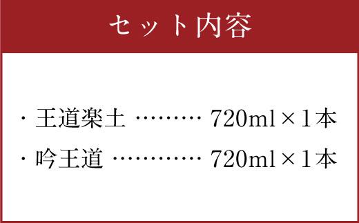 本格 芋焼酎 王道楽土・吟王道 計1.44L(720ml×2本)