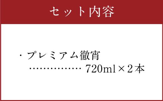 本格 芋焼酎 プレミアム 徹宵 1.44L (720ml×2本)