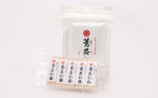 よくいにん糖 5本×3袋 おこし 銘菓