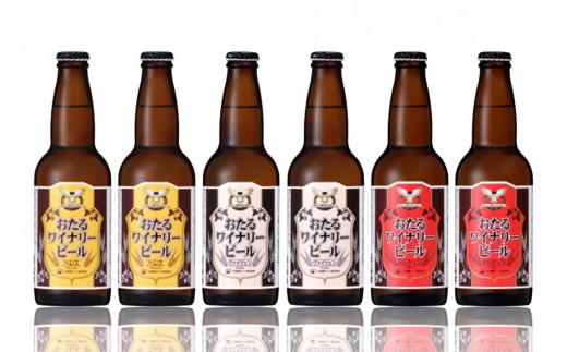 【A3105】おたるワイナリービール 3種6本セット
