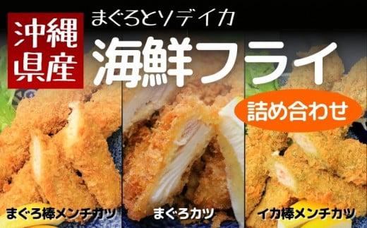 沖縄県産まぐろとそでいかの海鮮フライ詰め合わせ