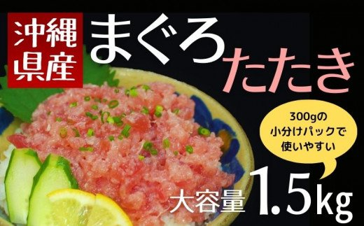 沖縄県産まぐろたたき大容量セット1.5kg(300g×5パック)