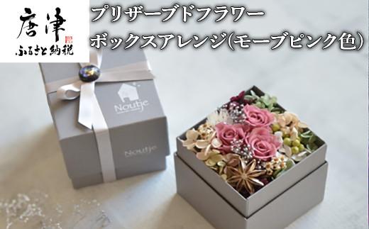 【枯れないお花】幸せ運ぶ プリザーブドフラワーボックスアレンジ(モーブピンク色)
