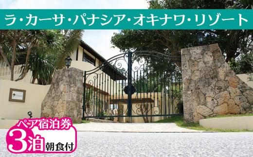 ラ・カーサ・パナシア・オキナワ・リゾート 3泊朝食付(ペア)宿泊券