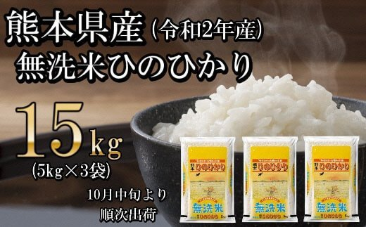 1039 令和2年産★<無洗米>熊本県産ひのひかり 15kg(5kg×3袋)