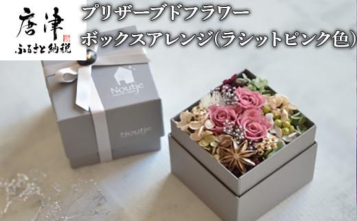 【枯れないお花】幸せ運ぶ プリザーブドフラワーボックスアレンジ(ラシットピンク色)