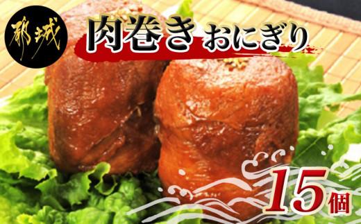 宮崎名物「肉巻きおにぎり」15個_MJ-8502