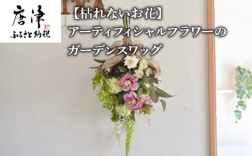 【枯れないお花】アーティフィシャルフラワーのガーデンスワッグ