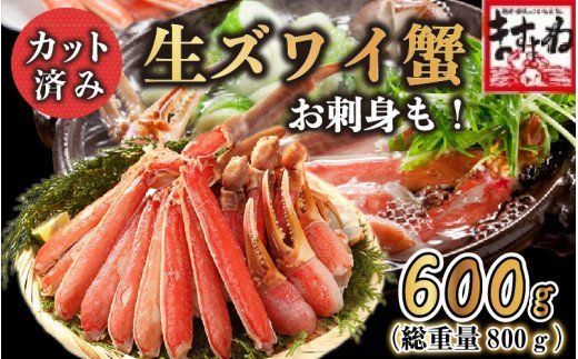 [001-a002]【生食可】越前かに問屋の元祖カット済み生ずわい蟹600g(総重量800g)