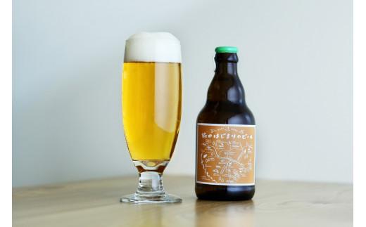 【L06】旅のはじまりのビール330ml×2本セット(ギフトボックス入り、コースター2枚つき)