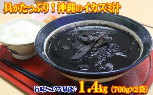 具がたっぷり!沖縄のイカスミ汁1.4kg(700g×2袋)