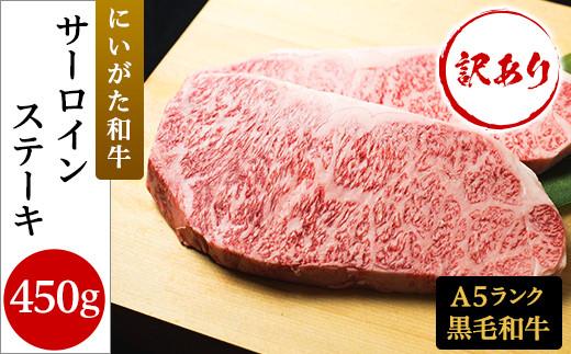 76-52【訳あり】にいがた和牛サーロインステーキ450g