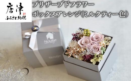 【枯れないお花】幸せ運ぶ プリザーブドフラワーボックスアレンジ(ミルクティー色)