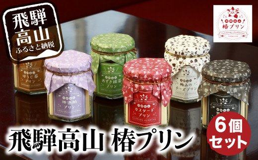 飛騨高山椿プリン(カスタード・チーズ・地酒粕・ほうじ茶・黒ごま・小豆抹茶) a515