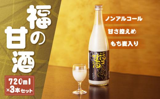 「福の甘酒」720ml×3本セット 甘酒 あまざけ あま酒