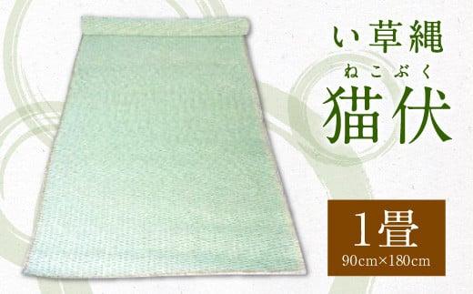 い草縄 猫伏(1畳)900mm×1,800mm