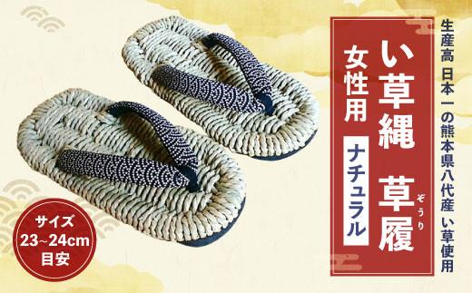 い草縄 草履(ぞうり)女性用(ナチュラル)サイズ(23~24cm目安)