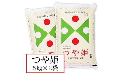FY20-637 【出荷時期が選べる】[令和2年産]山形産特別栽培米つや姫10kg(5kg×2)