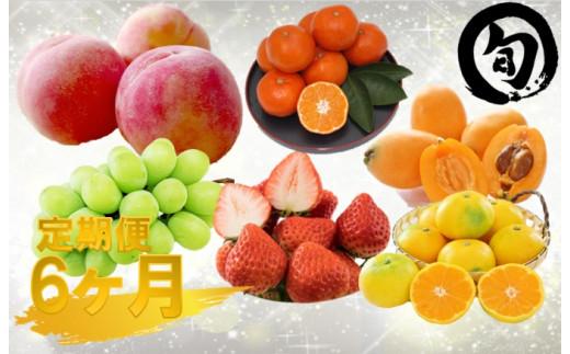 1067 さぬき旬のフルーツ大満足6ヶ月セット(年6回送付)
