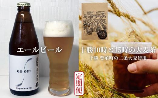 [№5891-0457]十勝・豊頃の農家が作ったエールビール330ml×4本・二条大麦100%「十勝10時と15時の大麦茶」7包×4袋セット【6回定期便】