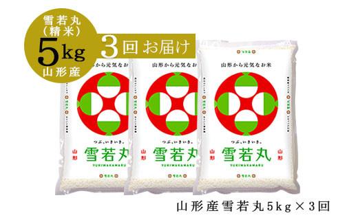 FY20-620 【定期便3回】[令和2年産]山形産雪若丸 精米5kg×3回(頒布会)
