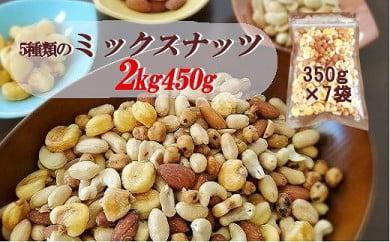 【大容量2.45㎏】おつまみに最適!5種類のミックスナッツ