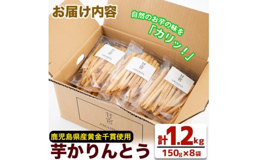 自然のお芋の味をカリッ!っと♪150g×8袋をお届けいたします!