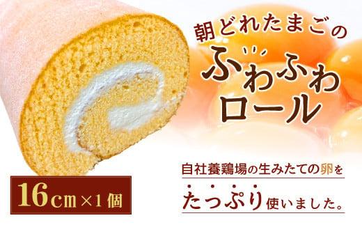 朝どれたまごのふわふわロール 16cm×1個 ロールケーキ