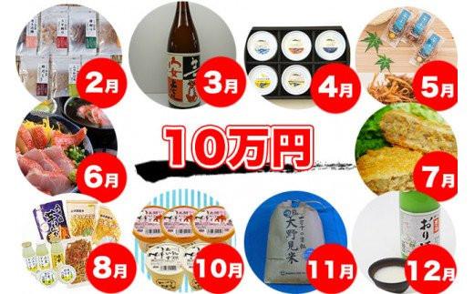【10カ月】高知のえいもんまるごと定期便/10万円コース