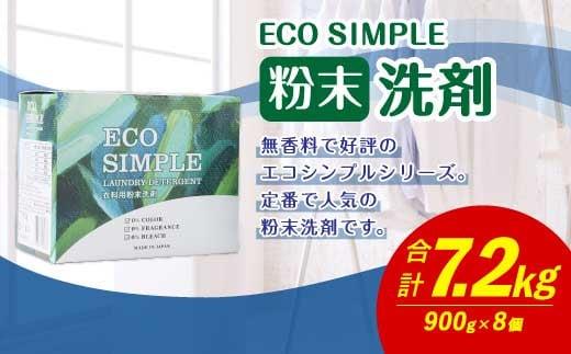 エコシンプル 粉末洗剤 900g×8個セット 合計7.2kg