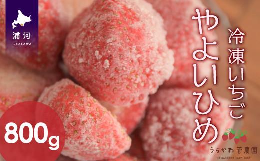 まろやかな甘みとやさしい酸味のいちご「やよいひめ」を冷凍してお届けします。※画像はイメージです。