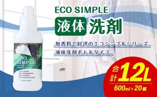 エコシンプル 液体洗剤 600ml×20本セット
